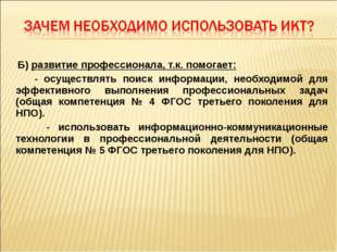 Б) развитие профессионала, т.к. помогает: - осуществлять поиск информации, н