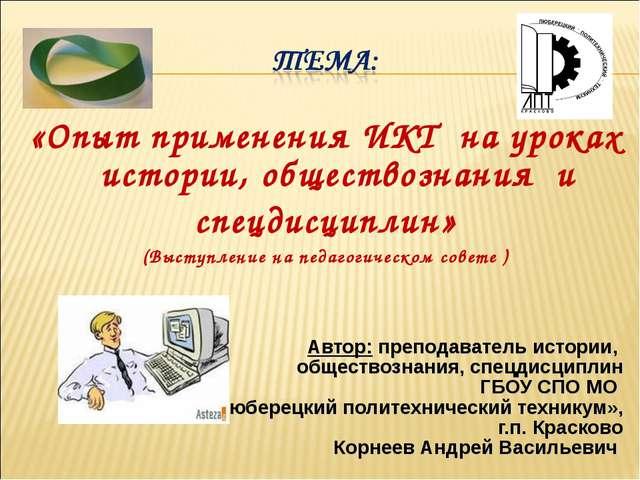 «Опыт применения ИКТ на уроках истории, обществознания и спецдисциплин» (Выст...