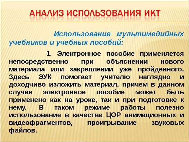Использование мультимедийных учебников и учебных пособий: 1. Электронное пос...