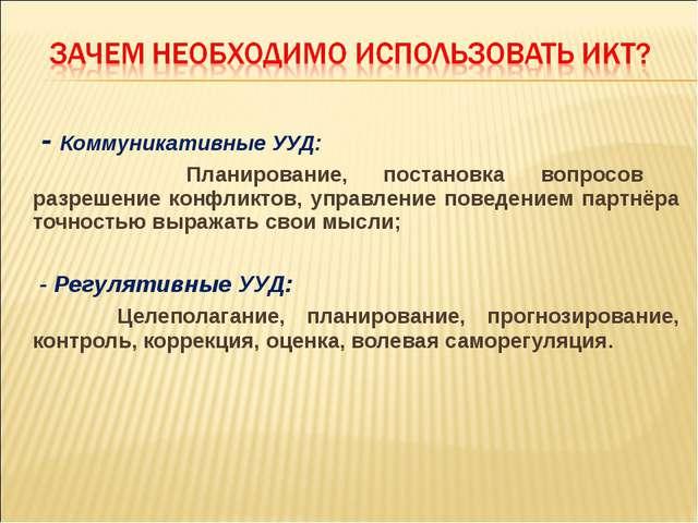 - Коммуникативные УУД: Планирование, постановка вопросов разрешение конфликт...