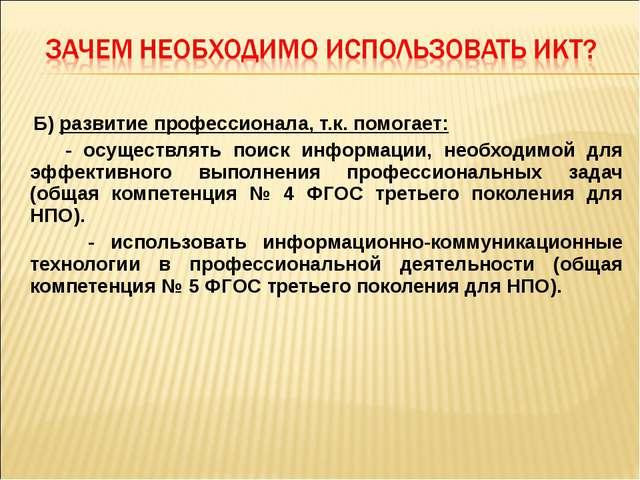Б) развитие профессионала, т.к. помогает: - осуществлять поиск информации, н...