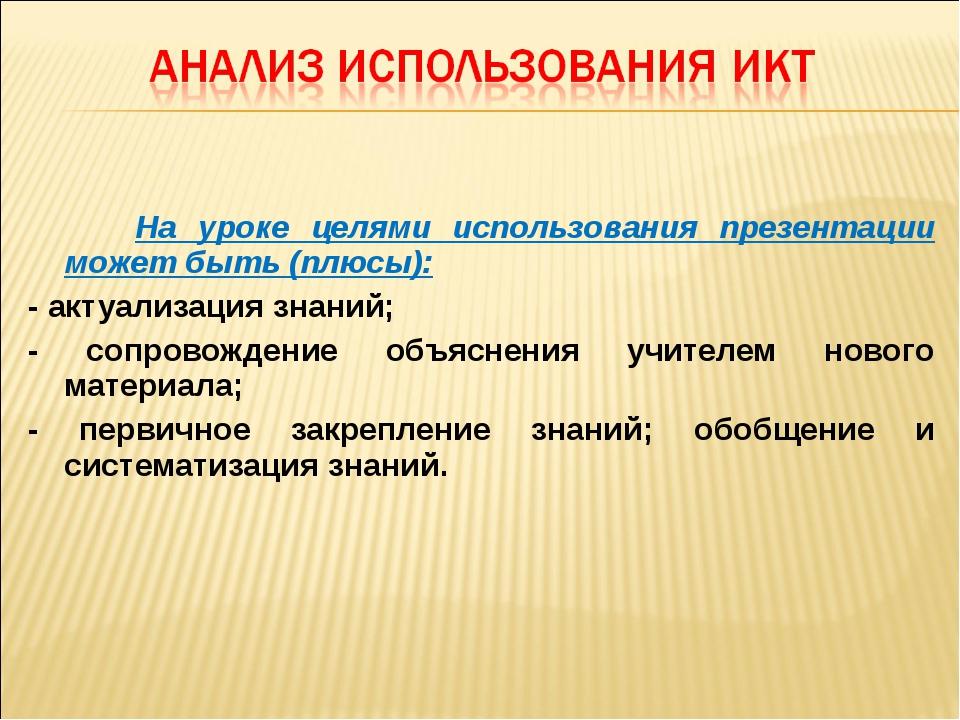 На уроке целями использования презентации может быть (плюсы): - актуализация...