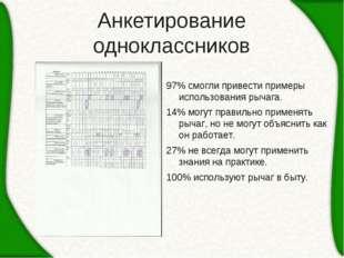 Анкетирование одноклассников 97% смогли привести примеры использования рычага