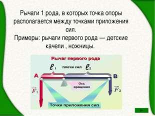 Рычаги 1 рода, в которых точка опоры располагается между точками приложения с
