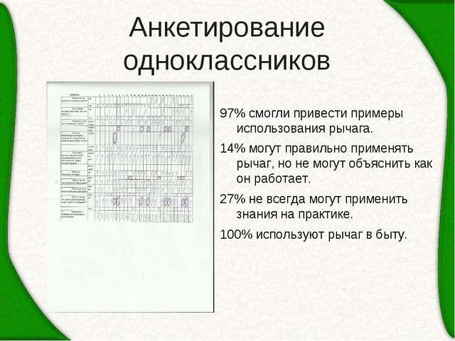 Анкетирование одноклассников 97% смогли привести примеры использования рычага...