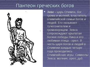 Пантеон греческих богов Зевс - царь Олимпа, бог грома и молний, властитель ол