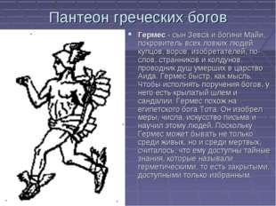Пантеон греческих богов Гермес - сын Зевса и богини Майи, покровитель всех ло