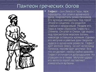 Пантеон греческих богов Гефест - сын Зевса и Геры, муж Афродиты, бог огня и к