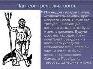 Пантеон греческих богов Посейдон - владыка моря, «колебатель земли», брат мог