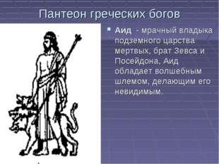 Пантеон греческих богов Аид - мрачный владыка подземного царства мертвых, бра