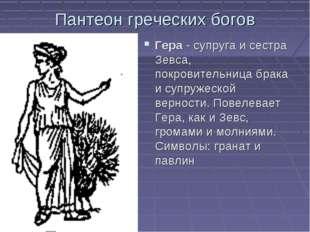 Пантеон греческих богов Гера - супруга и сестра Зевса, покровительница брака