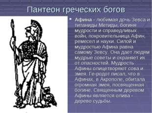 Пантеон греческих богов Афина - любимая дочь Зевса и титаниды Метиды, богиня