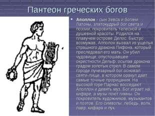 Пантеон греческих богов Аполлон - сын Зевса и богини Латоны, златокудрый бог