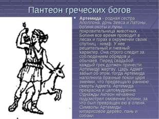 Пантеон греческих богов Артемида - родная сестра Аполлона, дочь Зевса и Латон
