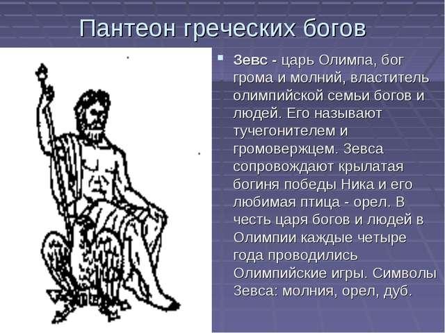 Пантеон греческих богов Зевс - царь Олимпа, бог грома и молний, властитель ол...