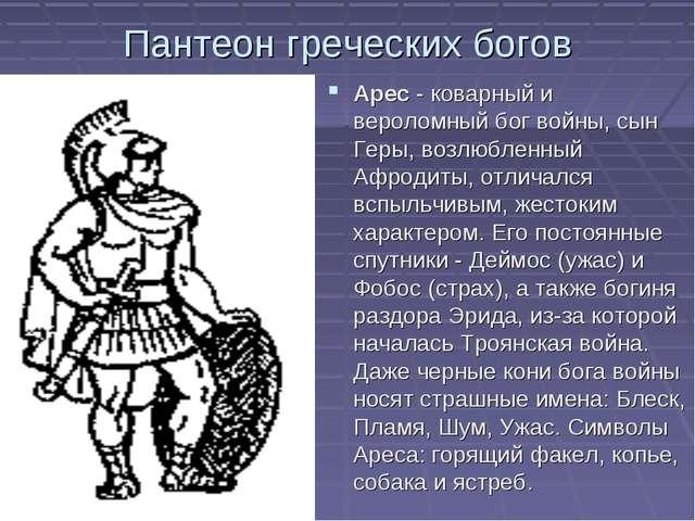 Пантеон греческих богов Арес - коварный и вероломный бог войны, сын Геры, воз...