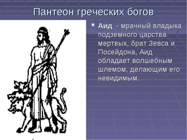 Пантеон греческих богов Аид - мрачный владыка подземного царства мертвых, бра...