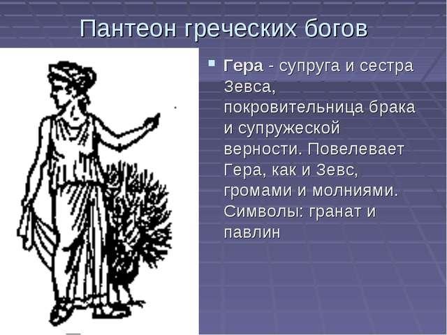Пантеон греческих богов Гера - супруга и сестра Зевса, покровительница брака...