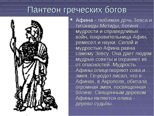 Пантеон греческих богов Афина - любимая дочь Зевса и титаниды Метиды, богиня...