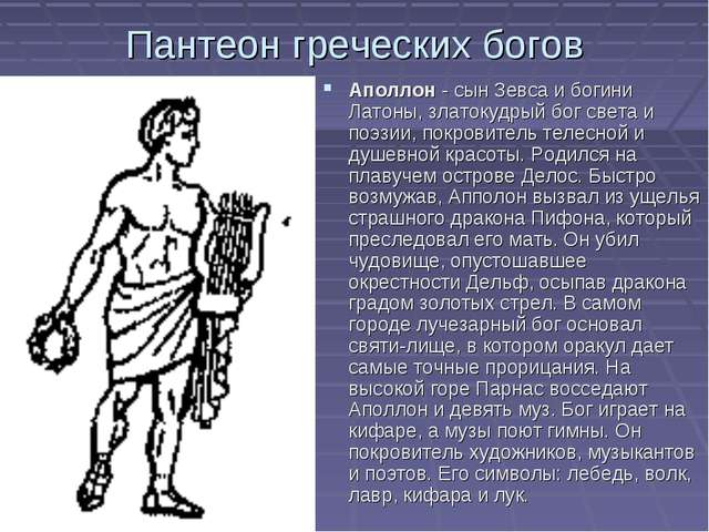 Пантеон греческих богов Аполлон - сын Зевса и богини Латоны, златокудрый бог...