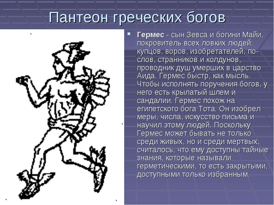 Пантеон греческих богов Гермес - сын Зевса и богини Майи, покровитель всех ло...