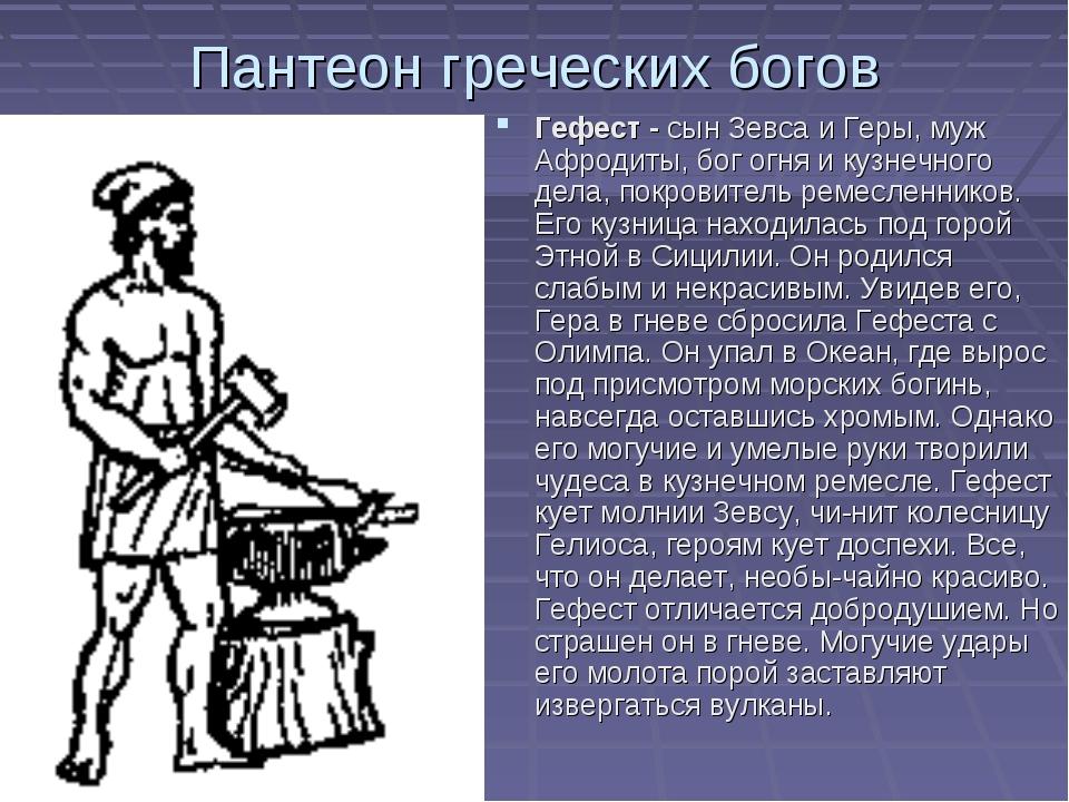 Пантеон греческих богов Гефест - сын Зевса и Геры, муж Афродиты, бог огня и к...