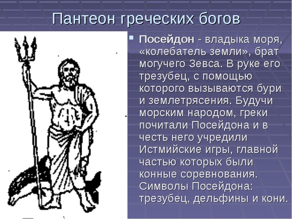 Пантеон греческих богов Посейдон - владыка моря, «колебатель земли», брат мог...