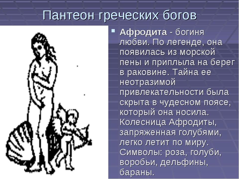 Пантеон греческих богов Афродита - богиня любви. По легенде, она появилась из...