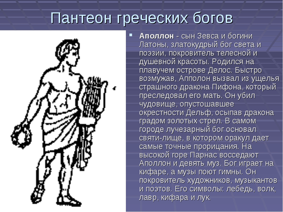 greek gods and theogony The greek mythology says that the greek gods were living in mount olympus, the highest mountain in greece theogony by hesiod hesiod depicted universe as a chaotic place until the emergence of the divine beings eros (love), abyss (tartarus) and erebus (darkness.