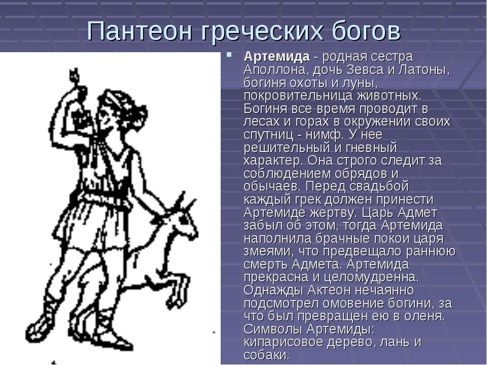 Пантеон греческих богов Артемида - родная сестра Аполлона, дочь Зевса и Латон...