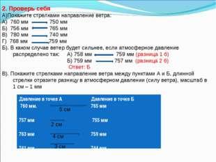 2. Проверь себя А)Покажите стрелками направление ветра: А) 760 мм 750 мм Б) 7