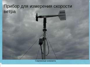 Прибор для измерения скорости ветра
