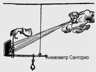 Анемометр Санторио