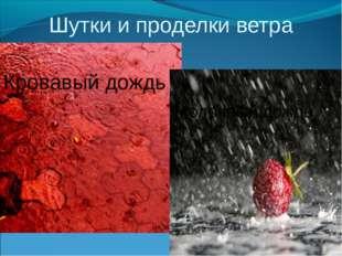Шутки и проделки ветра Кровавый дождь Молочный дождь