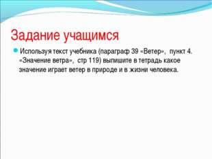 Задание учащимся Используя текст учебника (параграф 39 «Ветер», пункт 4. «Зна