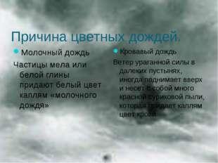 Причина цветных дождей. Молочный дождь Частицы мела или белой глины придают б