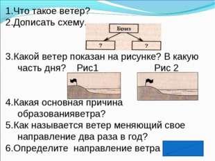 1.Что такое ветер? 2.Дописать схему. 3.Какой ветер показан на рисунке? В каку