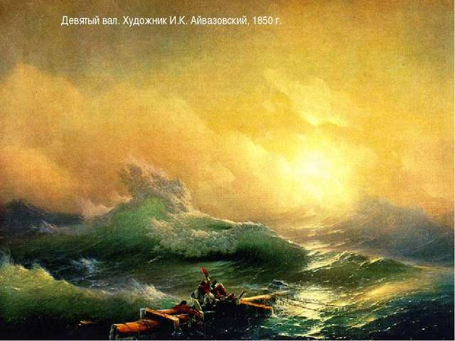 Девятый вал. Художник И.К. Айвазовский, 1850 г.