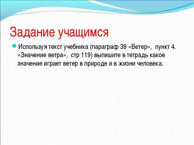 Задание учащимся Используя текст учебника (параграф 39 «Ветер», пункт 4. «Зна...