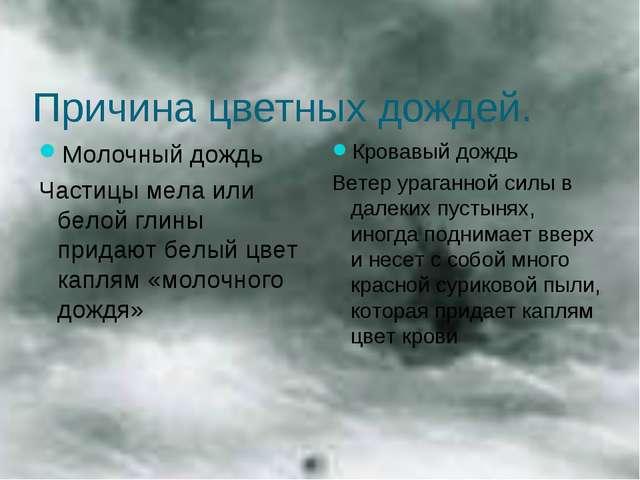 Причина цветных дождей. Молочный дождь Частицы мела или белой глины придают б...
