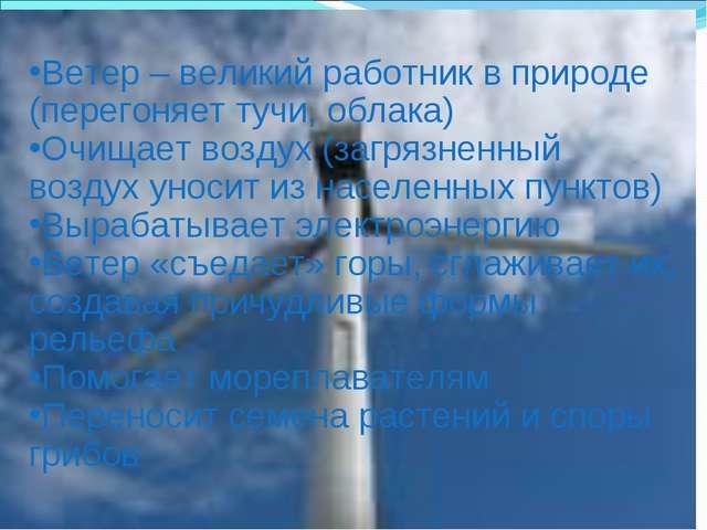 Ветер – великий работник в природе (перегоняет тучи, облака) Очищает воздух (...