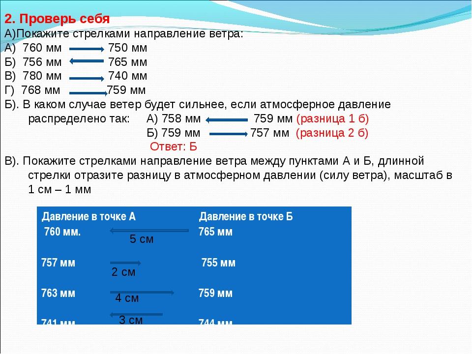 2. Проверь себя А)Покажите стрелками направление ветра: А) 760 мм 750 мм Б) 7...