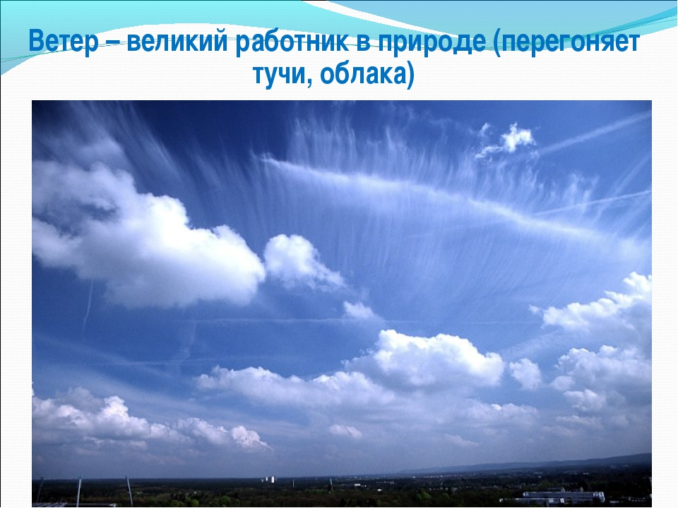 Ветер – великий работник в природе (перегоняет тучи, облака)