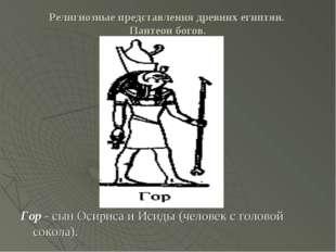 Религиозные представления древних египтян. Пантеон богов. Гор - сын Осириса и
