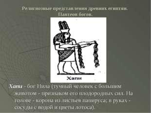 Религиозные представления древних египтян. Пантеон богов. Хапи - бог Нила (ту