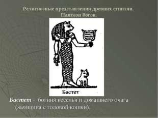 Религиозные представления древних египтян. Пантеон богов. Бастет - богиня вес