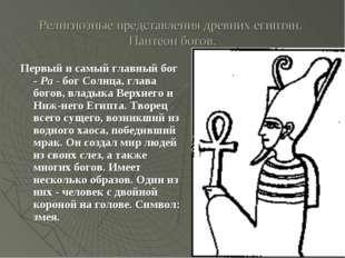 Религиозные представления древних египтян. Пантеон богов. Первый и самый глав