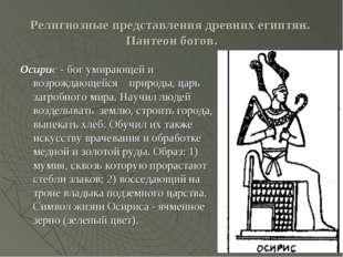 Религиозные представления древних египтян. Пантеон богов. Осирис - бог умираю