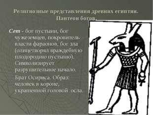 Религиозные представления древних египтян. Пантеон богов. Сет - бог пустыни,