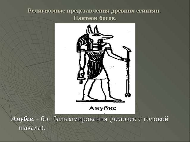 Религиозные представления древних египтян. Пантеон богов. Анубис - бог бальза...